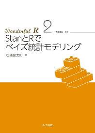 StanとRでベイズ統計モデリング (Wonderful R 2) [ 松浦 健太郎 ]