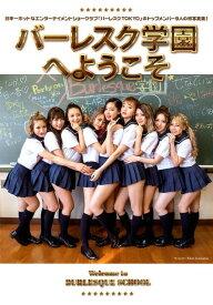 バーレスク学園へようこそ〜Welcome to BURLESQUE SCHOOL〜 [ フラッシュ編集部 ]