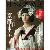 日本の結婚式(No.30) 「京都」「東京」和婚事情 (生活シリーズ)