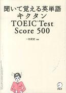 キクタンTOEIC Test Score 500