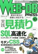 WEB+DB PRESS(vol.93(2016))
