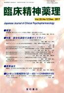 臨床精神薬理(Vol.20 No.12(De)