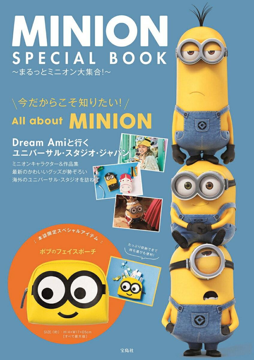 MINION SPECIAL BOOK 〜まるっとミニオン大集合! 〜 (バラエティ)