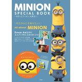 MINION SPECIAL BOOK ([バラエティ])