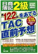 日商簿記2級第122回をあてるTAC直前予想