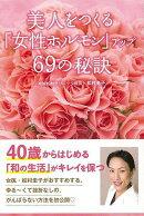 【バーゲン本】美人をつくる女性ホルモンアップ69の秘訣
