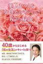 【バーゲン本】美人をつくる女性ホルモンアップ69の秘訣 [ 松村 圭子 ]