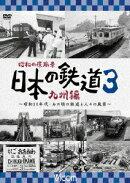 昭和の原風景 日本の鉄道 九州編 第3巻 〜昭和30年代・あの頃の鉄道と人々の風景〜
