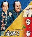 連獅子/らくだ【Blu-ray】 [ 中村勘三郎[十八代目] ]