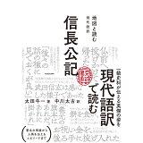 地図と読む現代語訳 信長公記