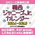 【予約】関西ジャニーズJr.カレンダー 2020.4-2021.3
