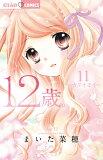12歳。(11) ~カタオモイ~ (ちゃおコミックス)