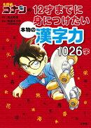 名探偵コナンの12才までに身につけたい本物の漢字力 1026字