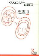 悪霊(3)