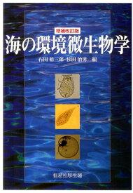 海の環境微生物学増補改訂版 [ 石田祐三郎 ]