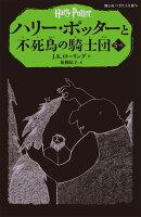 ハリー・ポッターと不死鳥の騎士団(5-4)