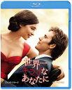 世界一キライなあなたに ブルーレイ&DVDセット(2枚組)【Blu-ray】 [ エミリア・クラーク ]