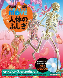 WONDER MOVE 人体のふしぎ (講談社の動く図鑑MOVE) [ 講談社 ]