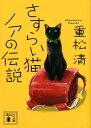 さすらい猫ノアの伝説 (講談社文庫) [ 重松 清 ]