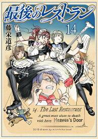 最後のレストラン 14 (バンチコミックス) [ 藤栄 道彦 ]