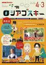 テレビ ロシアゴスキー 2019年度 (語学シリーズ) [ 前田 和泉 ]