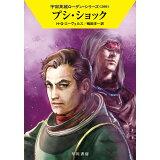 プシ・ショック (ハヤカワ文庫SF 宇宙英雄ローダン・シリーズ 599)