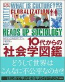 【謝恩価格本】10代からの社会学図鑑