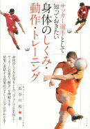 サッカー選手として知っておきたい身体のしくみ・動作・トレーニング