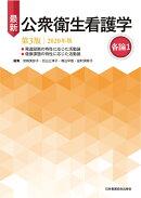最新公衆衛生看護学各論1(2020年版)第3版