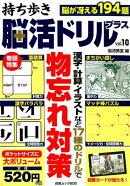 持ち歩き脳活ドリルプラス(vol.10)