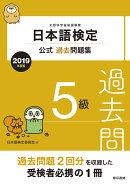 日本語検定公式過去問題集 2019年度版 5級