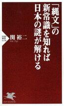 「縄文」の新常識を知れば日本の謎が解ける