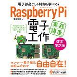 Raspberry Pi電子工作実践講座改訂第2版