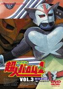 超人バロム・1 VOL.3