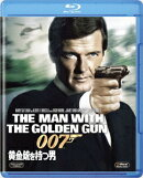 007/黄金銃を持つ男【Blu-ray】