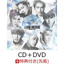 【先着特典】冬空 / White Wings (CD+DVD+スマプラ) (A3ポスター付き) [ 三代目J Soul Brothers from EXILE TRIBE ]
