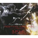 さだまさしデビュー35周年記念コンサート FESTIVAL HALL 200(CD+DVD)