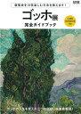 ゴッホ展完全ガイドブック (AERA MOOK) [ 朝日新聞出版 ]