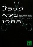 ブラックペアン1988新装版
