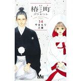 椿町ロンリープラネット(14) (マーガレットコミックス)