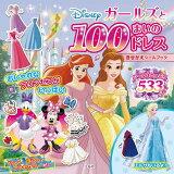 Disneyガールズと100まいのドレスきせかえシールブック ([バラエティ])
