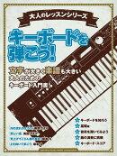 大人のレッスンシリーズ キーボードを弾こう!