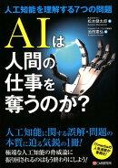 AIは人間の仕事を奪うのか?