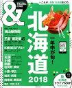 北海道2018 (アサヒオリジナル &TRAVEL) [ 朝日新聞出版 ]
