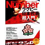 Sports Graphic Number PLUS(September 2019) ラグビー日本代表超入門。ほぼ日と楽しむW杯! (Number PLUS)