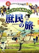 旅からわかる江戸時代 2