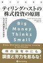 ティリングハストの株式投資の原則 小さなことが大きな利益を生み出す (ウィザードブックシリーズ) [ ジョエル・テ…
