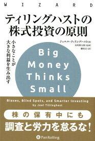 ティリングハストの株式投資の原則 小さなことが大きな利益を生み出す (ウィザードブックシリーズ) [ ジョエル・ティリングハスト ]