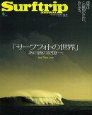 サーフトリップジャーナル(vol.93)