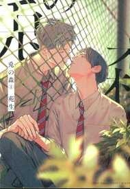 兎の森(1) (H&C Comics CRAFTシリーズ) [ 苑生 ]